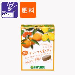 錠剤肥料シリーズ かんきつ・果樹用