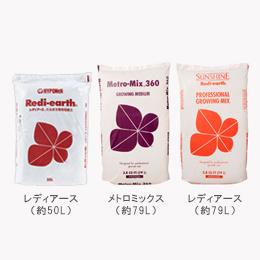 メトロミックス / レディアース / レディアースパーライト