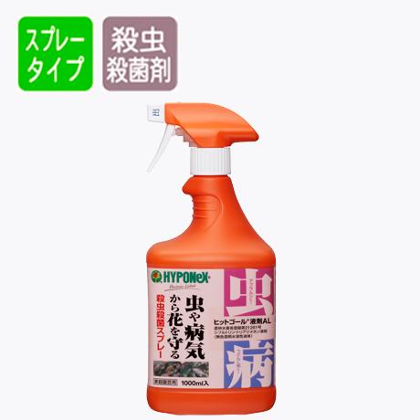 ヒットゴール液剤AL