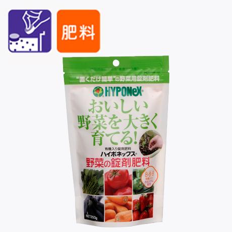 野菜の錠剤肥料
