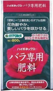 バラ専用肥料800g
