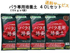 バラ専用培養土4袋セット
