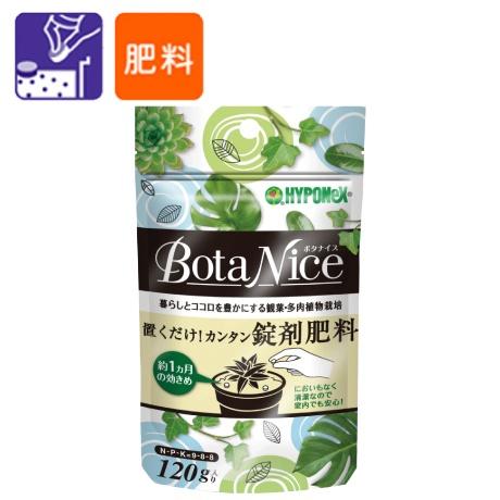 BotaNice ボタナイス 置くだけ!カンタン錠剤肥料