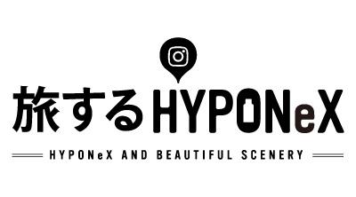 旅するHYPONeX