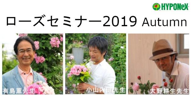 2019年秋イベント案内