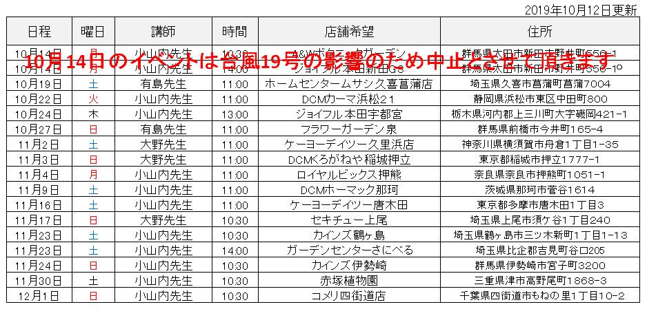 2019秋イベントスケジュール