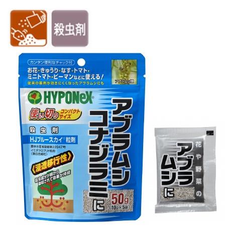 HJブルースカイ粒剤 50g(10gx5袋)