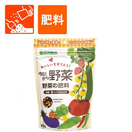 今日から野菜 野菜の肥料