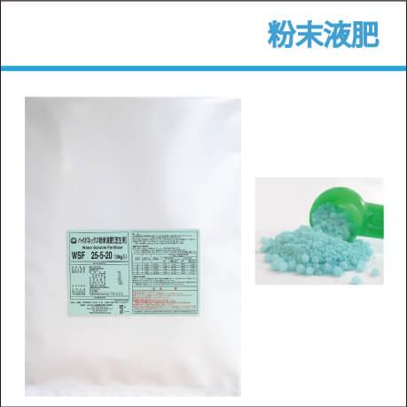 ハイポネックス粉末液肥  WSF 25-5-20