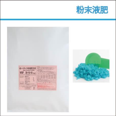 ハイポネックス粉末液肥  WSF 30-10-10