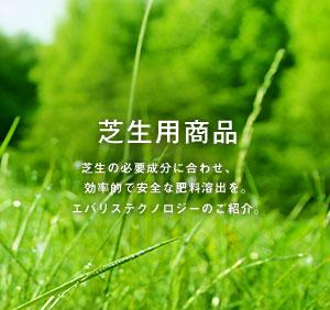 芝生用商品