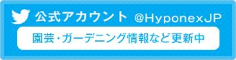 公式アカウント @HyponexJP