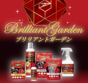 brilliantgarden