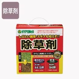 カペレン粒剤2.5
