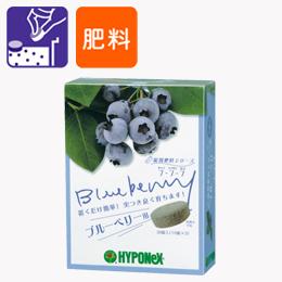 錠剤肥料シリーズ ブルーベリー用