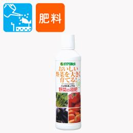 野菜の液肥