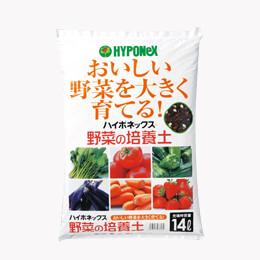 おいしい野菜を大きく育てる 野菜の培養土