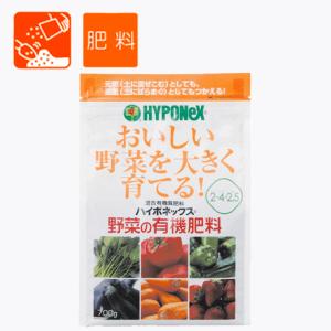 ハイポネックス野菜の有機肥料