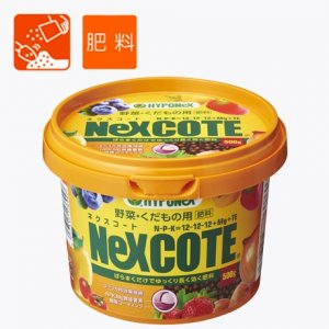 ハイポネックス ネクスコート野菜果物用肥料